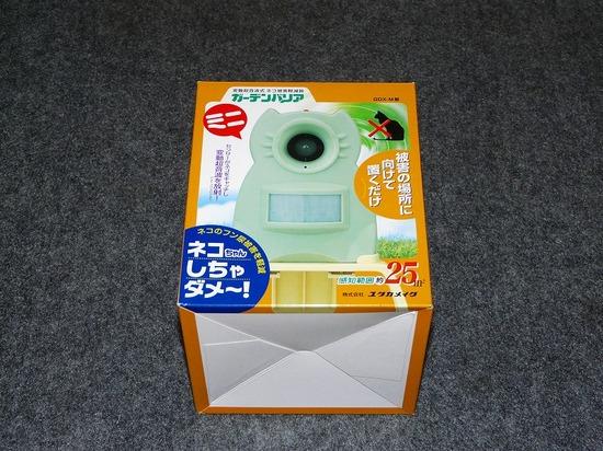 P1060380